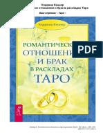 Кеннер Коррина Романтические Отношения и Брак в Раскладах Таро 2013