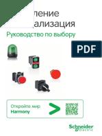 Schneider electric каталог кнопок,выключателей
