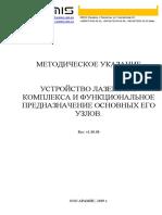 Устройство ЛК и функциональное предназначение основных его узлов (новий) LTC pro