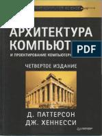 Паттерсон Д., Хеннеси Д. - Архитектура Компьютеров и Проектирование Компьютерных Систем, 4-е Изд (Классика Computer Science) - 2012
