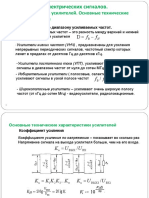 Лекция 2 Параметры усилителей