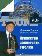 Isskustvo-zaklyuchat-sdelki pdf