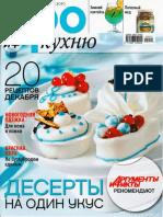 АиФ Про кухню 2010'12