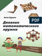 Dnevnik Matematicheskogo Kruzhka Pervy God Zanyatiy