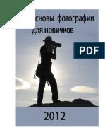 Карташов Все основы фотографии