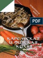 Карельская и финская кухня by Никольская Р. Ф. (z-lib.org)