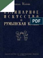 Кулинарное искусство и румынская кухня by Марин Санда. (z-lib.org)