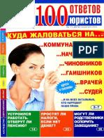 100 ответов юристов 2012'11