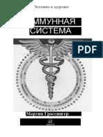 Мартин Грассингер - Иммунная Система