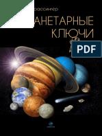 Мартин Грассингер - Планетарные Ключи