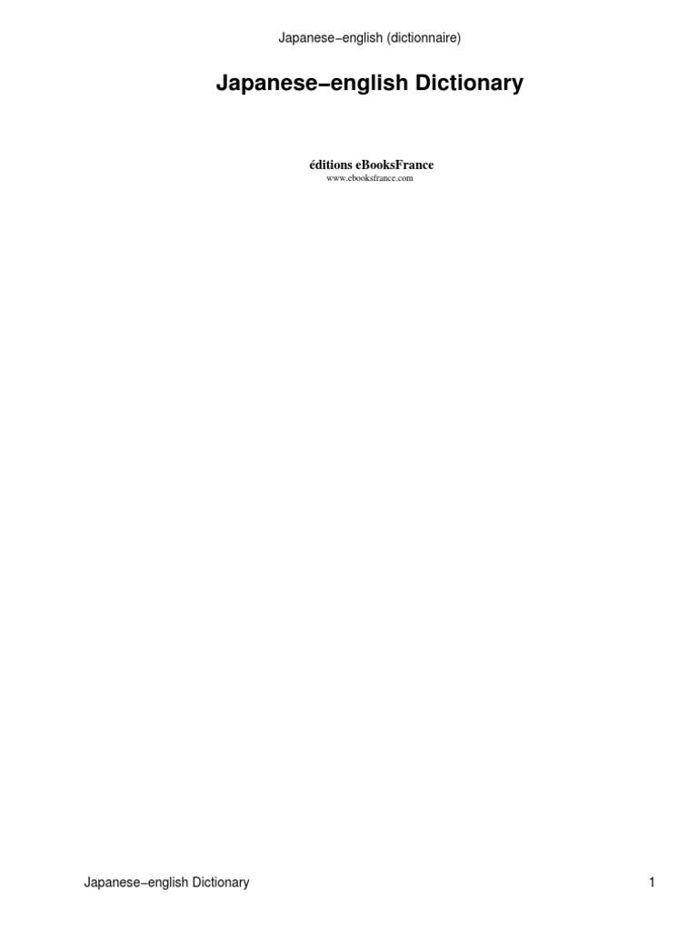 b0b302bead2015 Japanese-English Dictionary (58