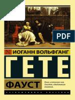 Gyote Faust.str7Jg.540246