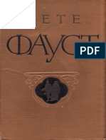 Gyote Faust.G4xMeQ.283242