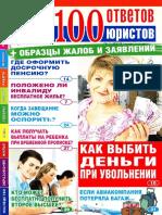 100 ответов юристов 2013'01