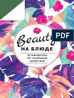 Beauty Na Blude_ton