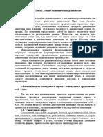 Лекция Сововкупный спрос