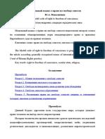 Модельный кодекс о праве на свободу совести