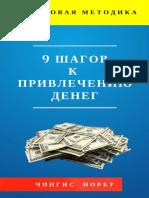 Книга _9 шагов к привлечению денег!_ pdf