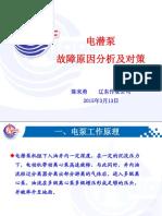 电泵故障分析及处理