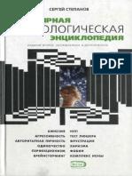 Степанов Сергей Сергеевич — Популярная Психологическая Энциклопедия (Эксмо, 2005)