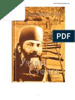 KHazrat-Inayyat-KHan.-Uchenie-Sufiev-_Sufiyskoe-Poslanie_