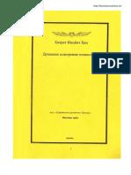 KHazrat-Inayyat-KHan-_-Dukhovnoe-izmerenie-psikhologii