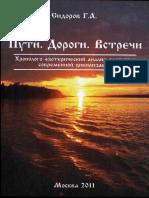 avidreaders.ru__puti-dorogi-vstrechi