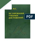 kim_vs_testirovanie_uchebnyh_dostizheniy_2007_215c