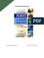 [1146115686]Элис Вестгейт - Планировка, ремонт и дизайн квартиры своими руками