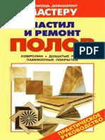 5.Настил и Ремонт Полов