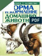 [1146115263]А.Ф. Зипер - Корма и кормление домашних животных