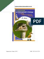 [1146115646]Харчук Юрий - Разведение Домашней Птицы На Ферме и Приусадебном Участке