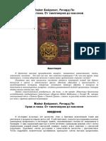 Бейджент М. Ли Р. Храм и Ложа. От Тамплиеров До Масонов (2006)