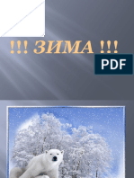 ЗИМА !!!