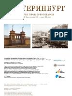 Ekaterinburg Photoalbom Vol 1