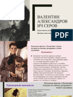 Дяченко. СЕРОВ
