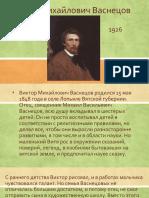 Виктор Михайлович Васнецов Презентация
