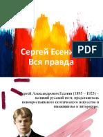 Есенин презентация Вся правда