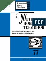 А.-р.-Аэрокосмическая техника (1985)