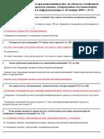Правила по охране труда при выполнении работ на объектах телефонной, телеграфной связи и передачи данных