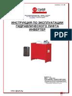 Ru Hydravlic Inverter