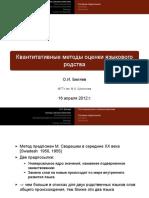 Present Belyaev Lexicostat