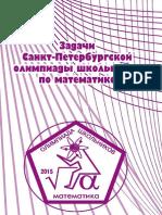 Санкт-Петербургская Олимпиада Школьников 2015