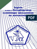 Санкт-Петербургская Олимпиада Школьников 2016