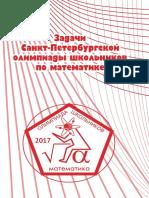 Санкт-Петербургская Олимпиада Школьников 2017