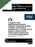Секция Ix Изменения 2008 Года