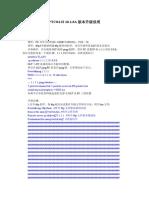 ptc04-II文件升级说明