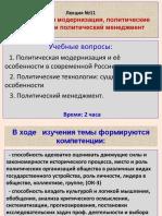 Лекция № 11 Политическая модернизация, политические технологии и политический менеджмент - копия