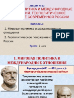 Лекция № 12.1