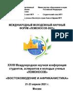 Programme 2021 Брошюра